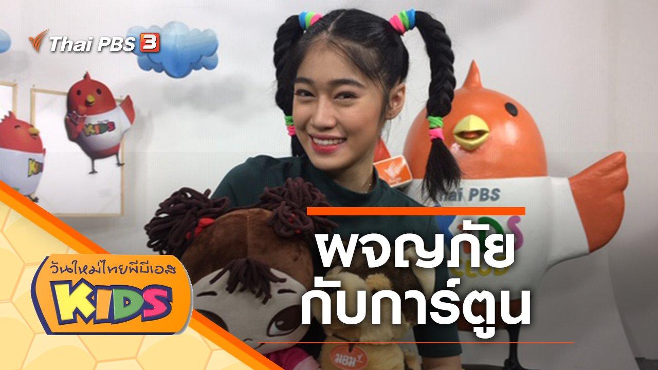 วันใหม่ไทยพีบีเอสคิดส์ - ผจญภัยกับการ์ตูน