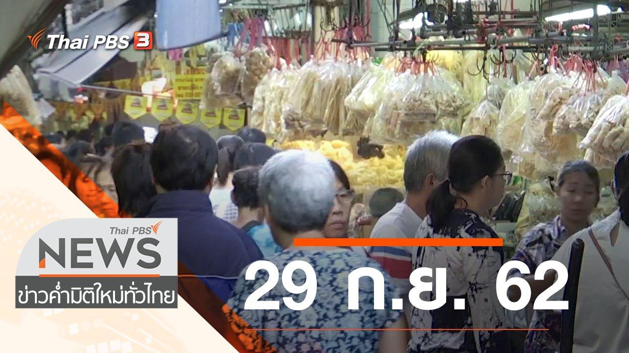 ข่าวค่ำ มิติใหม่ทั่วไทย - ประเด็นข่าว (29 ก.ย. 62)