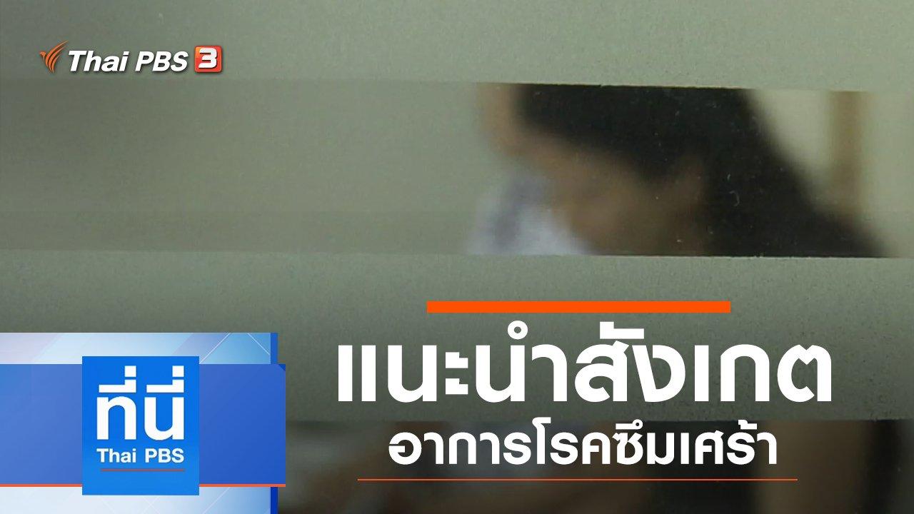 ที่นี่ Thai PBS - ประเด็นข่าว (27 ก.ย. 62)