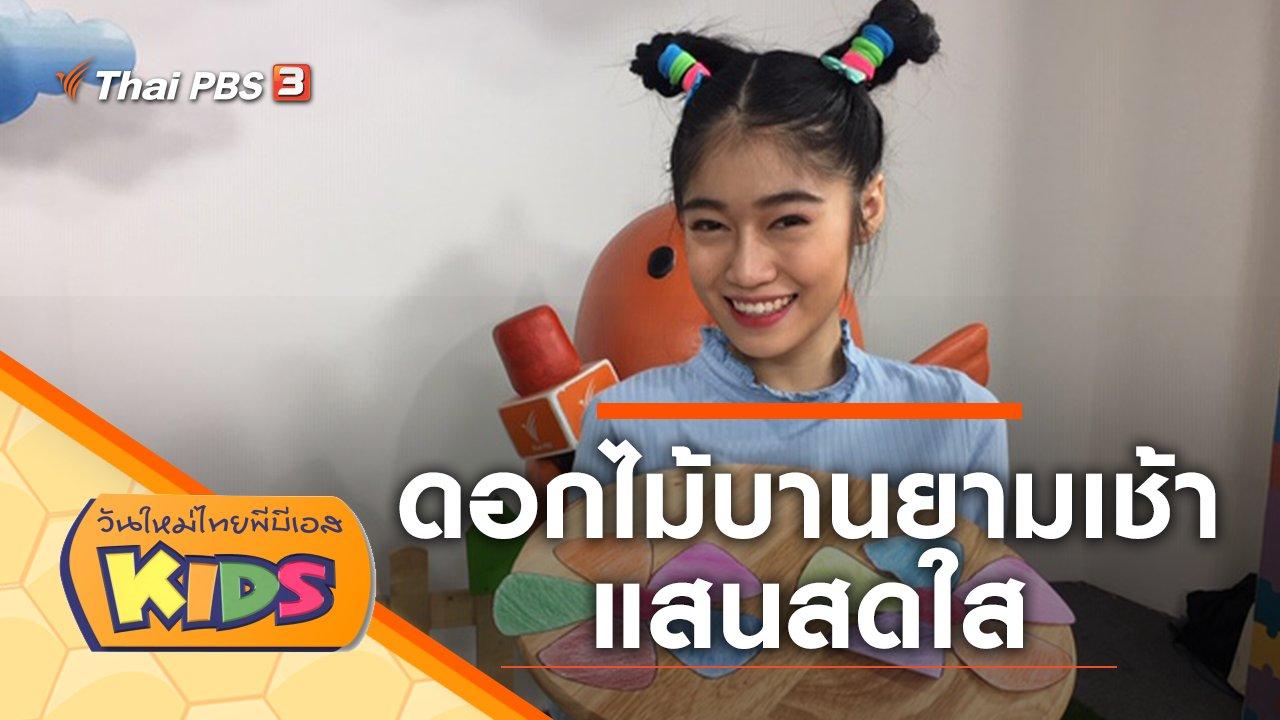 วันใหม่ไทยพีบีเอสคิดส์ - ดอกไม้บานยามเช้าแสนสดใส