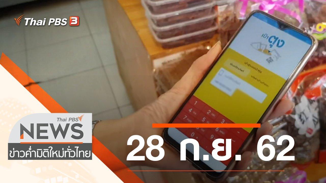 ข่าวค่ำ มิติใหม่ทั่วไทย - ประเด็นข่าว (28 ก.ย. 62)