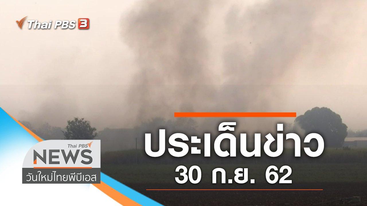 วันใหม่  ไทยพีบีเอส - ประเด็นข่าว (30 ก.ย. 62)