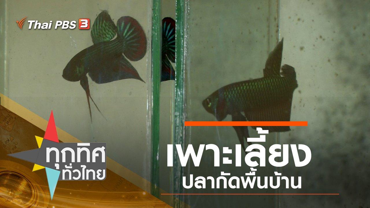 ทุกทิศทั่วไทย - ประเด็นข่าว (30 ก.ย. 62)