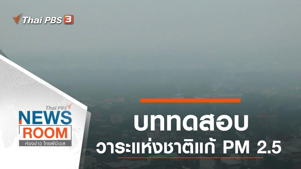 ห้องข่าว ไทยพีบีเอส NEWSROOM - ประเด็นข่าว (29 ก.ย. 62)