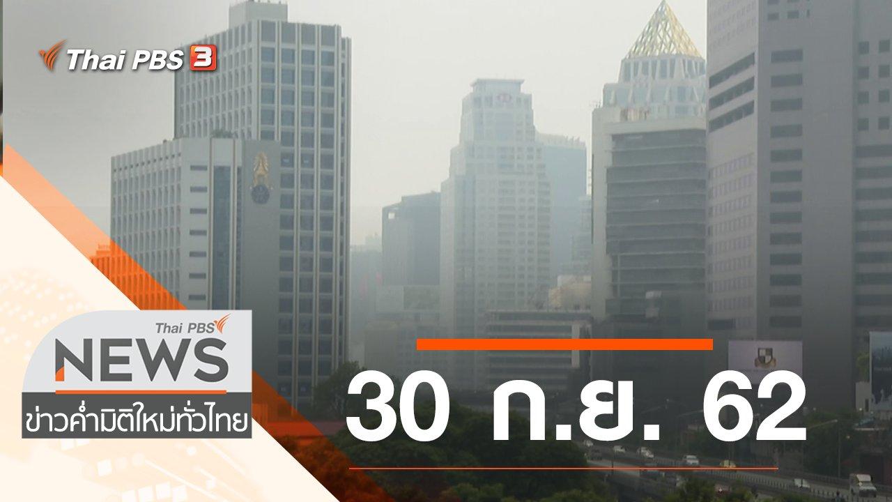 ข่าวค่ำ มิติใหม่ทั่วไทย - ประเด็นข่าว (30 ก.ย. 62)