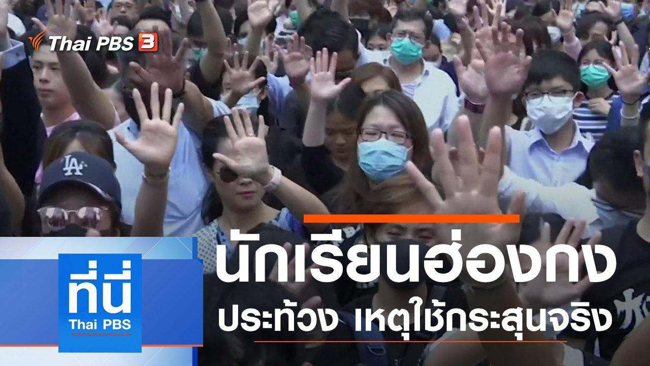 ที่นี่ Thai PBS - ประเด็นข่าว (2 ต.ค. 62)