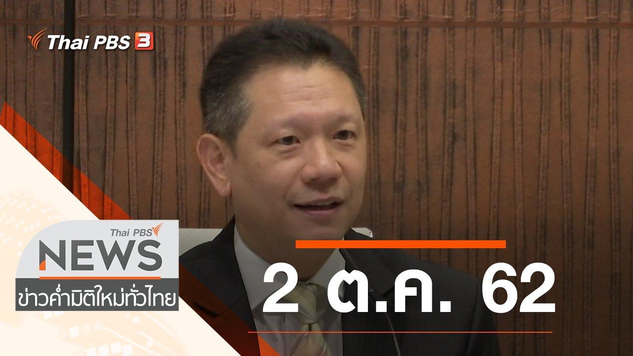 ข่าวค่ำ มิติใหม่ทั่วไทย - ประเด็นข่าว (2 ต.ค. 62)