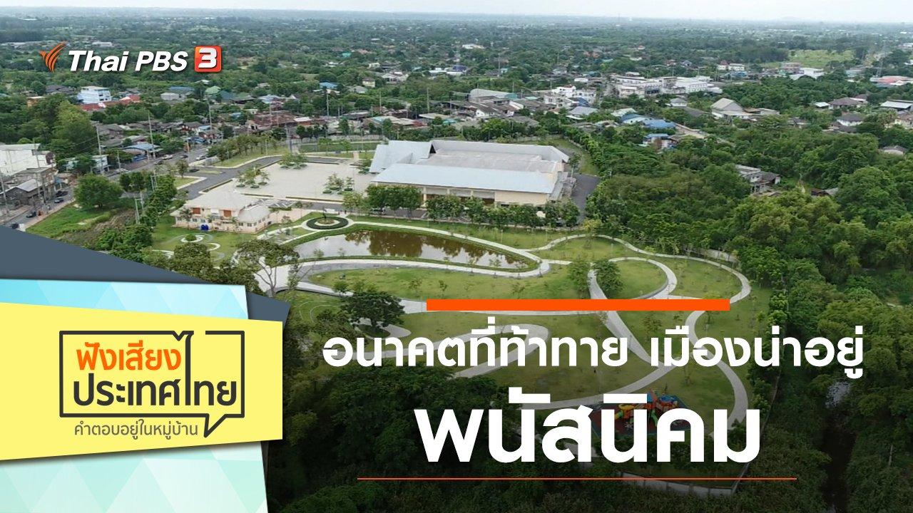 ฟังเสียงประเทศไทย - อนาคตที่ท้าทาย เมืองน่าอยู่ พนัสนิคม