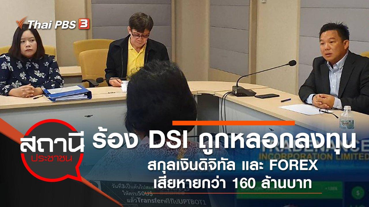 สถานีประชาชน - ร้อง DSI ถูกหลอกลงทุนสกุลเงินดิจิทัล และ FOREX เสียหายกว่า 160 ล้านบาท