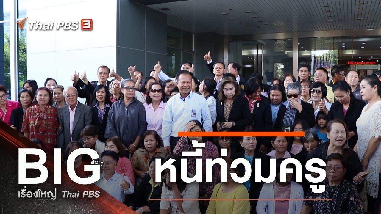 Big Story เรื่องใหญ่ Thai PBS - หนี้ท่วมครู