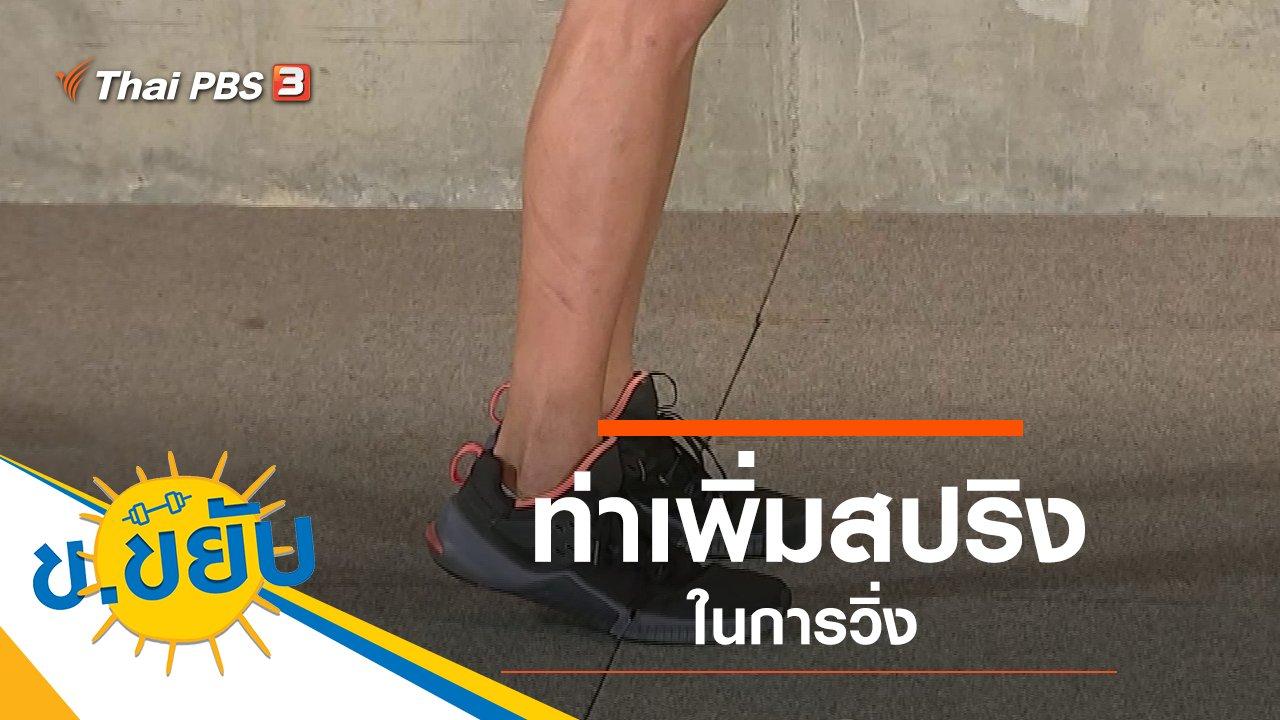 ข.ขยับ - ท่าเพิ่มสปริงในการวิ่ง