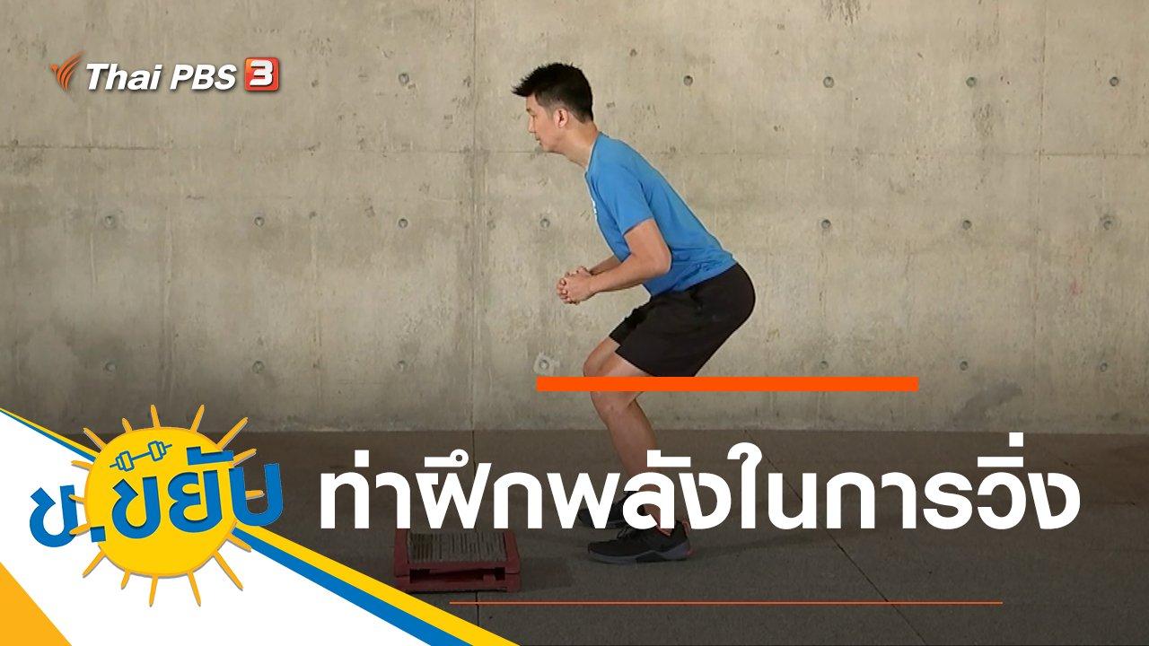 ข.ขยับ - ท่าฝึกพลังในการวิ่ง
