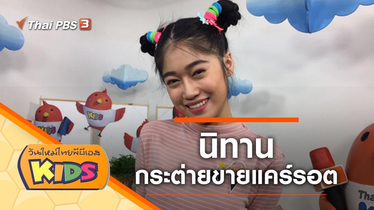 """วันใหม่ไทยพีบีเอสคิดส์ - นิทาน """"กระต่ายขายแคร์รอต"""""""