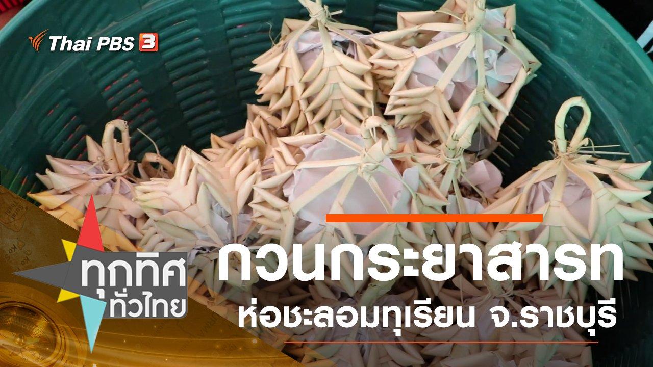 ทุกทิศทั่วไทย - ประเด็นข่าว (1 ต.ค. 62)