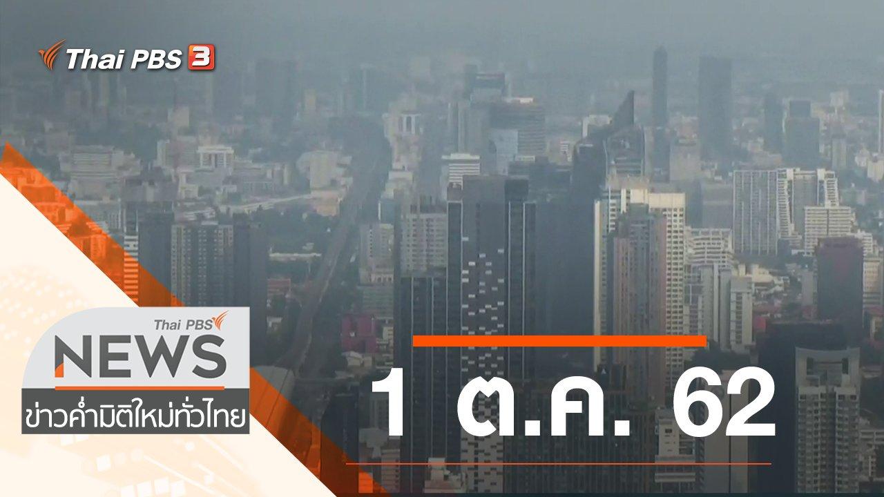 ข่าวค่ำ มิติใหม่ทั่วไทย - ประเด็นข่าว (1 ต.ค. 62)