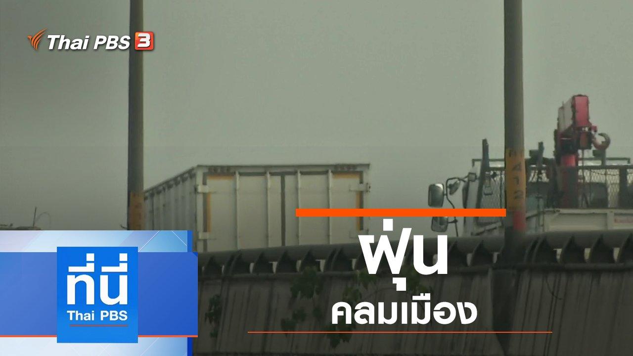 ที่นี่ Thai PBS - ประเด็นข่าว (30 ก.ย. 62)
