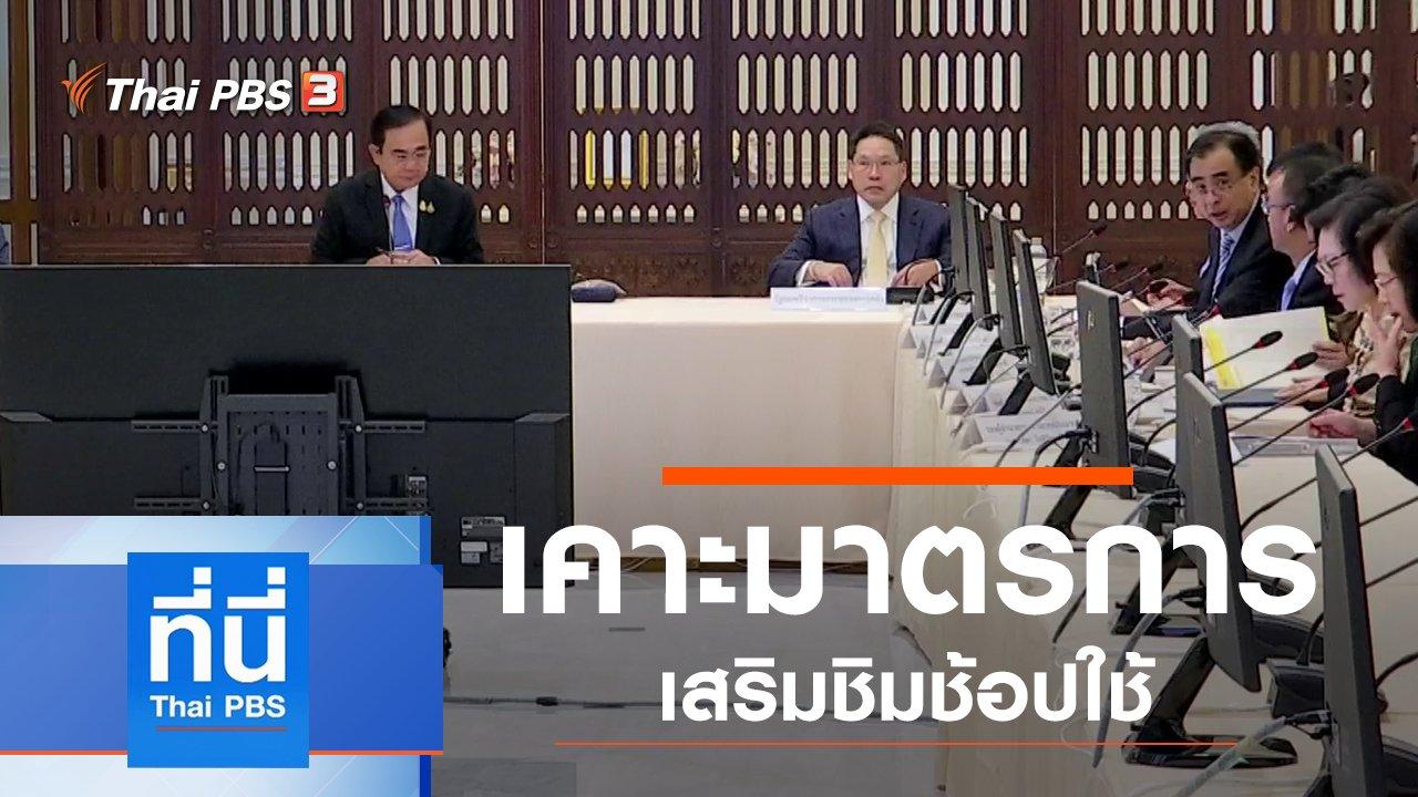 ที่นี่ Thai PBS - ประเด็นข่าว (1 ต.ค. 62)