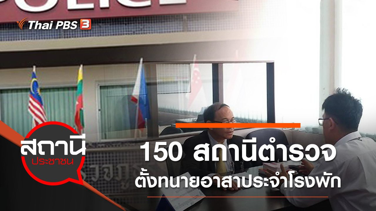สถานีประชาชน - 150 สถานีตำรวจ ตั้งทนายอาสาประจำโรงพัก