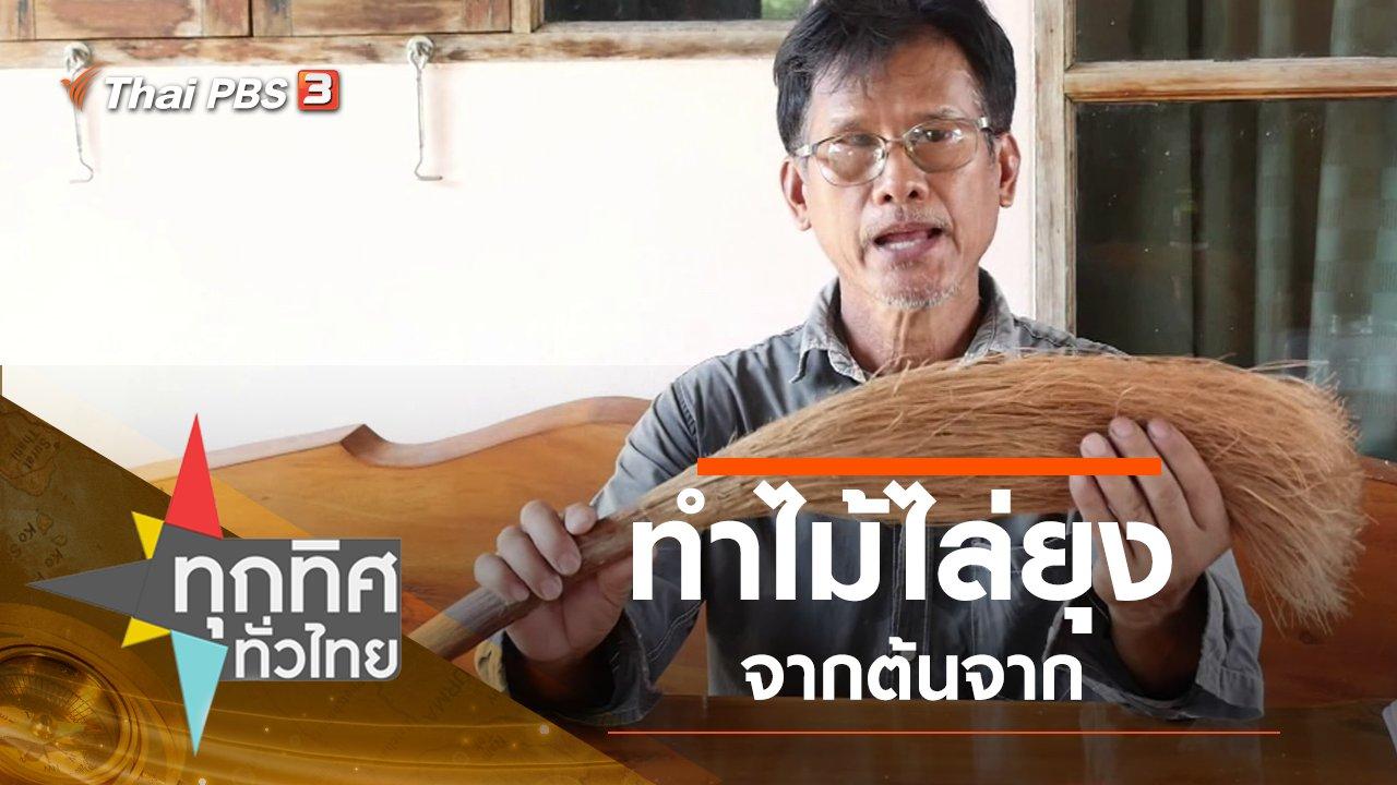 ทุกทิศทั่วไทย - ประเด็นข่าว (2 ต.ค. 62)