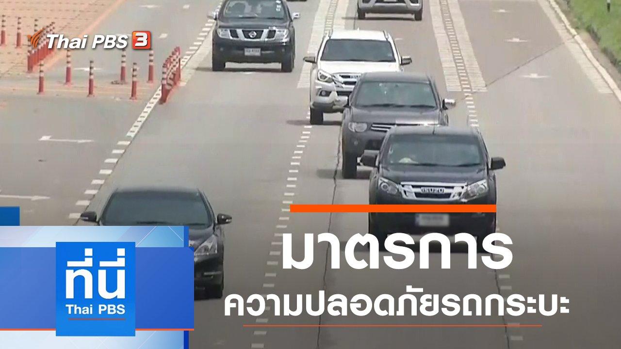 ที่นี่ Thai PBS - ประเด็นข่าว (3 ต.ค. 62)