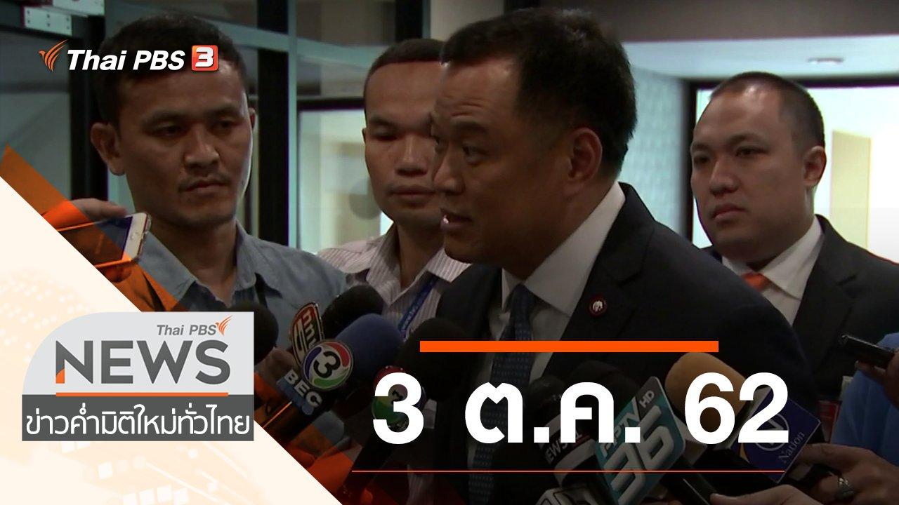ข่าวค่ำ มิติใหม่ทั่วไทย - ประเด็นข่าว (3 ต.ค. 62)