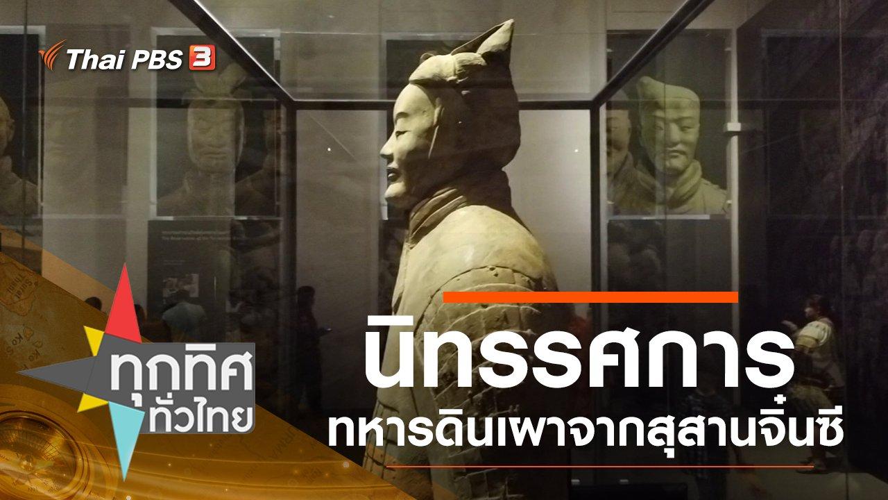 ทุกทิศทั่วไทย - ประเด็นข่าว (4 ต.ค. 62)