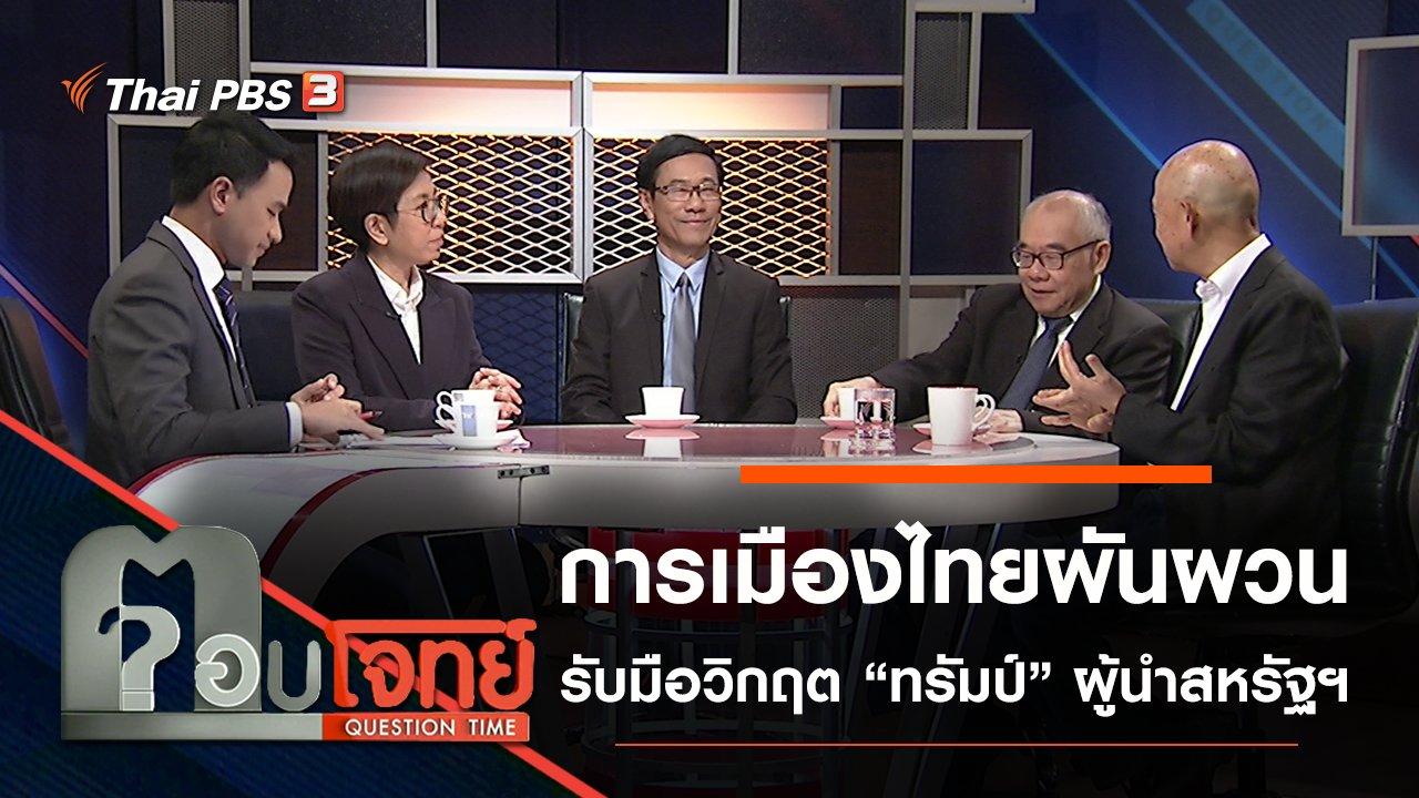 """ตอบโจทย์ - """"การเมืองไทย"""" ผันผวน """"รับมือ"""" วิกฤต """"ทรัมป์"""" ผู้นำสหรัฐฯ"""