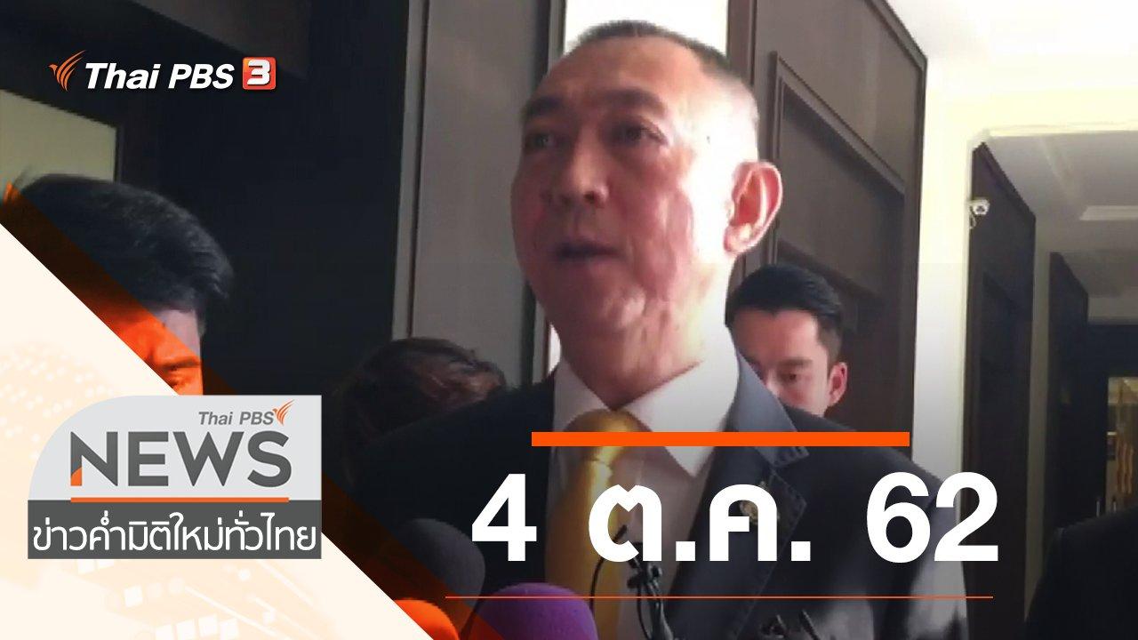 ข่าวค่ำ มิติใหม่ทั่วไทย - ประเด็นข่าว (4 ต.ค. 62)