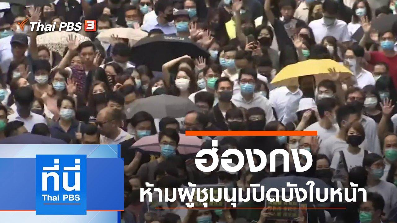 ที่นี่ Thai PBS - ประเด็นข่าว (4 ต.ค. 62)