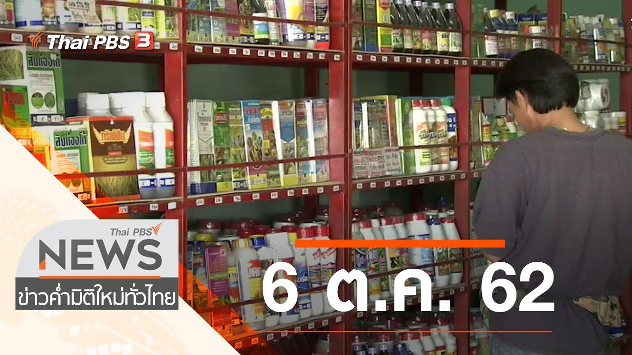 ข่าวค่ำ มิติใหม่ทั่วไทย - ประเด็นข่าว (6 ต.ค. 62)