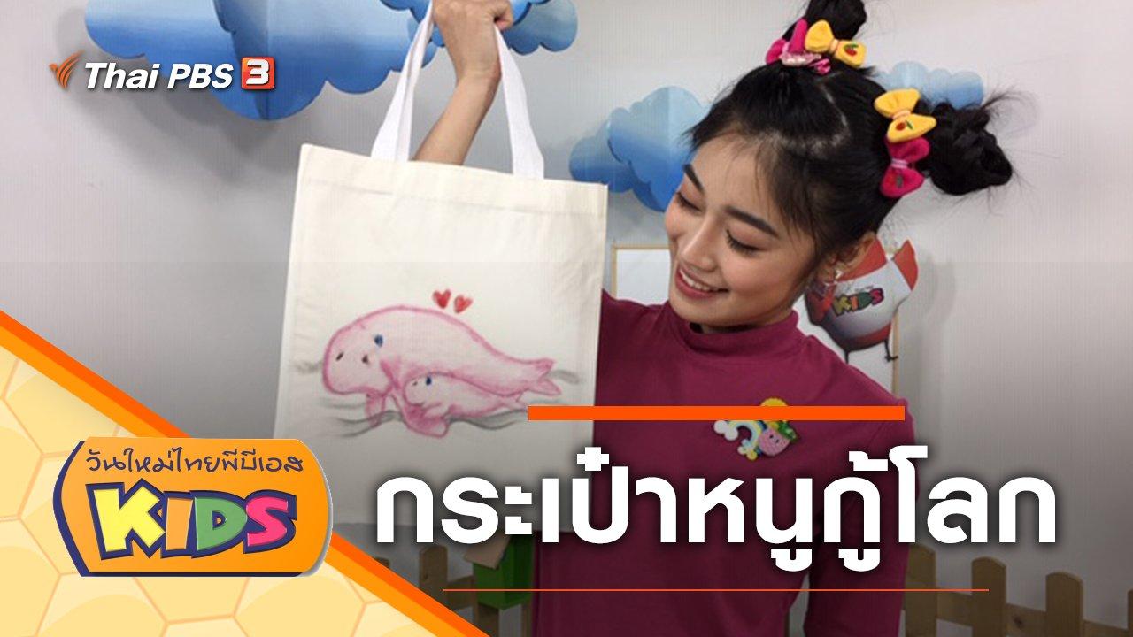 วันใหม่ไทยพีบีเอสคิดส์ - กระเป๋าหนูกู้โลก