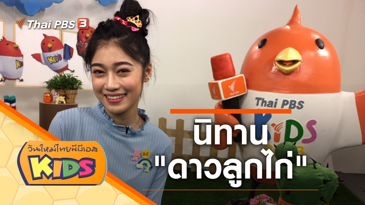 """วันใหม่ไทยพีบีเอสคิดส์ - นิทาน """"ดาวลูกไก่"""""""