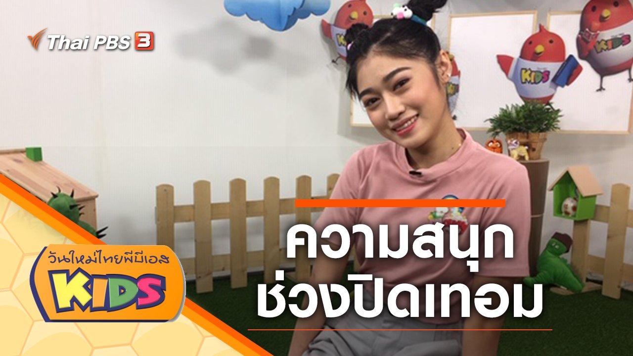 วันใหม่ไทยพีบีเอสคิดส์ - ความสนุกช่วงปิดเทอม