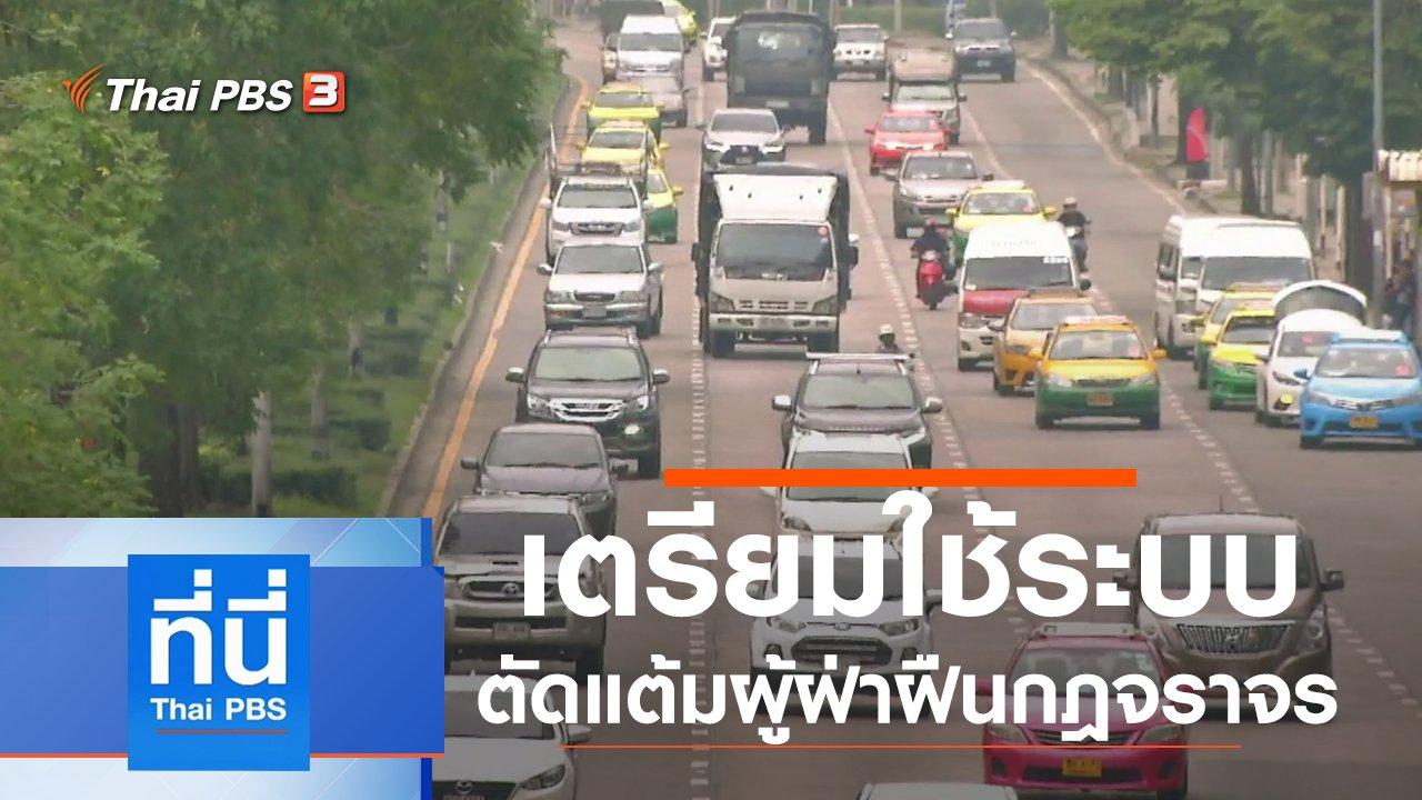 ที่นี่ Thai PBS - ประเด็นข่าว (7 ต.ค. 62)