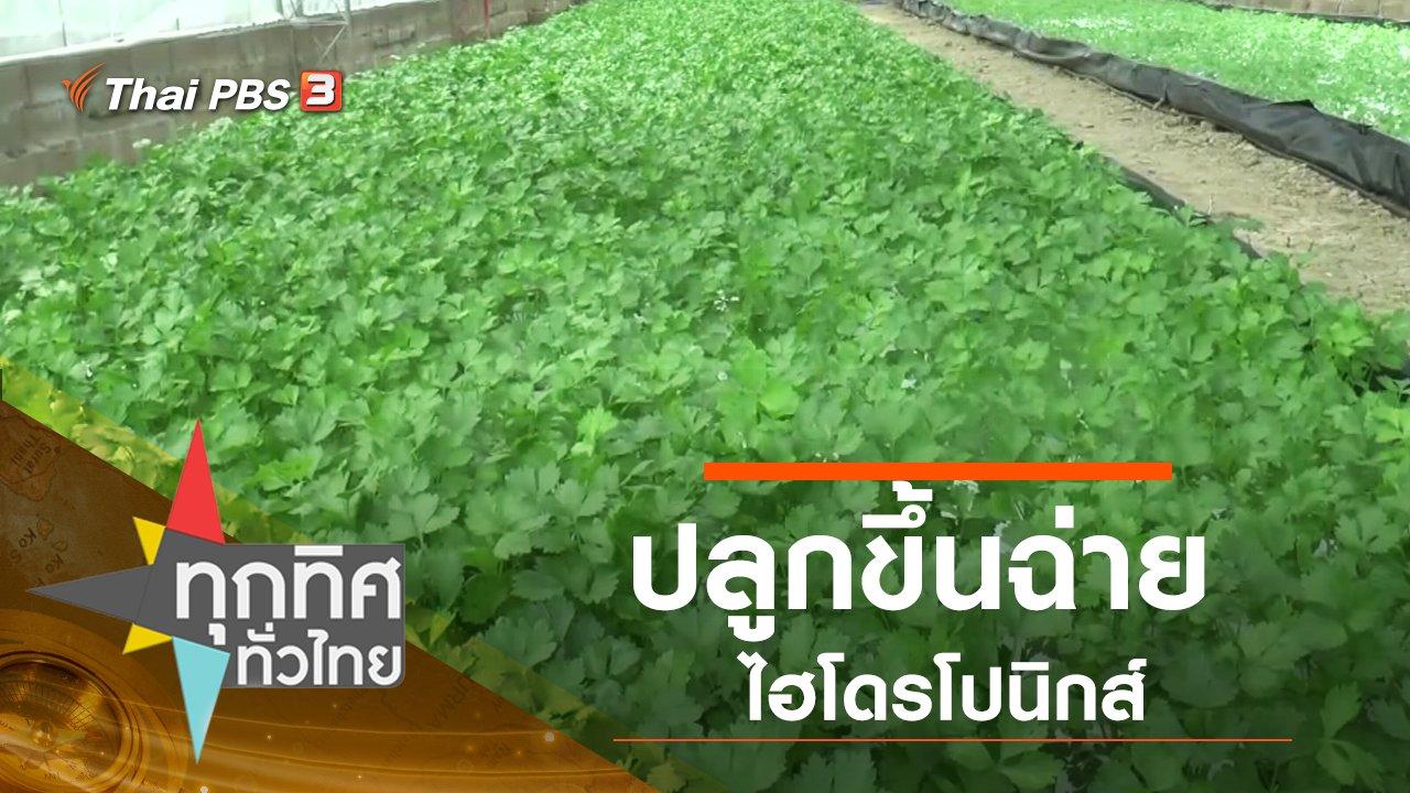 ทุกทิศทั่วไทย - ประเด็นข่าว (8 ต.ค. 62)