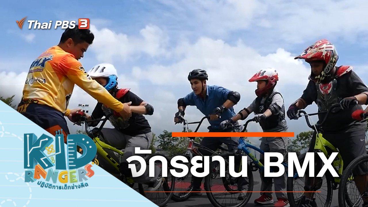 Kid Rangers ปฏิบัติการเด็กช่างคิด - จักรยาน BMX