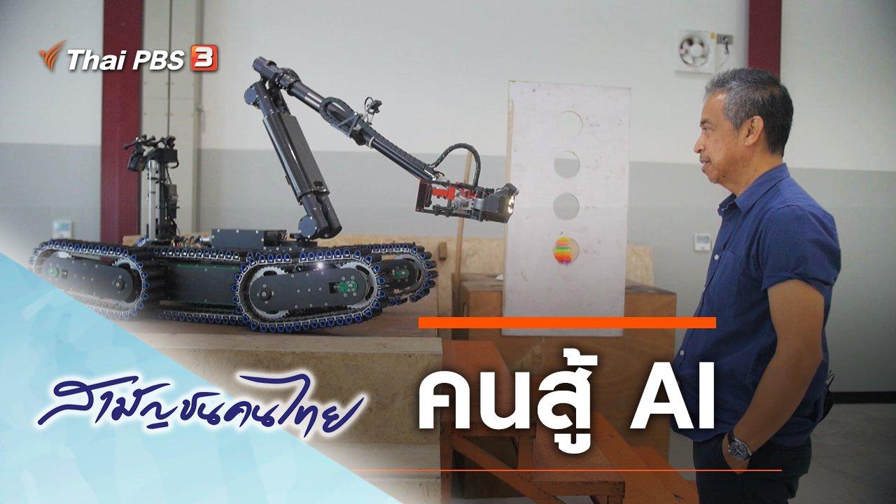 สามัญชนคนไทย - คนสู้ AI