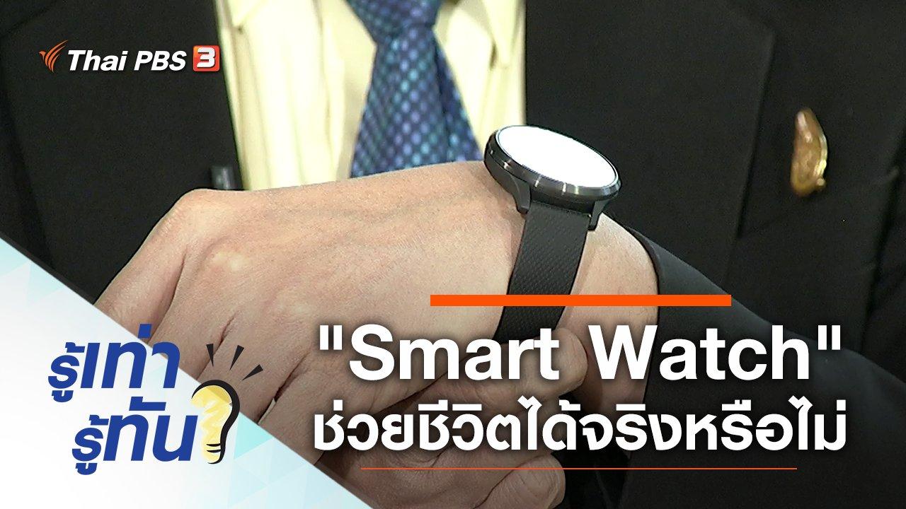 """รู้เท่ารู้ทัน - """"Smart Watch"""" นาฬิกาอัจฉริยะช่วยชีวิตคนได้จริงหรือไม่"""