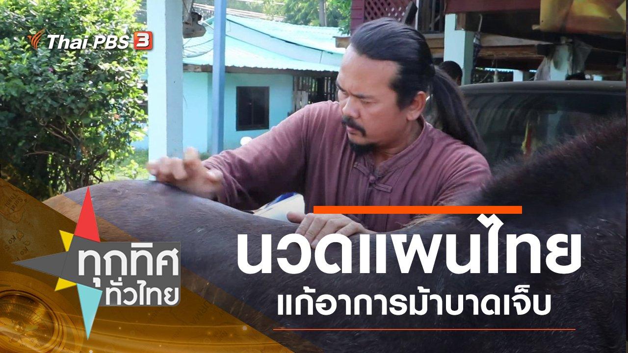 ทุกทิศทั่วไทย - ประเด็นข่าว (7 ต.ค. 62)