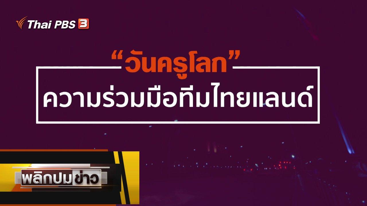 พลิกปมข่าว - วันครูโลก ความร่วมมือทีมไทยแลนด์