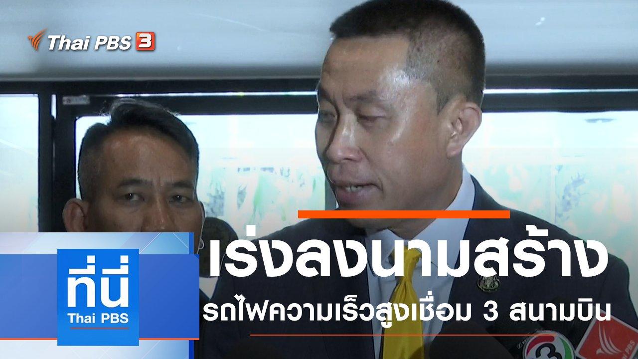 ที่นี่ Thai PBS - ประเด็นข่าว (8 ต.ค. 62)