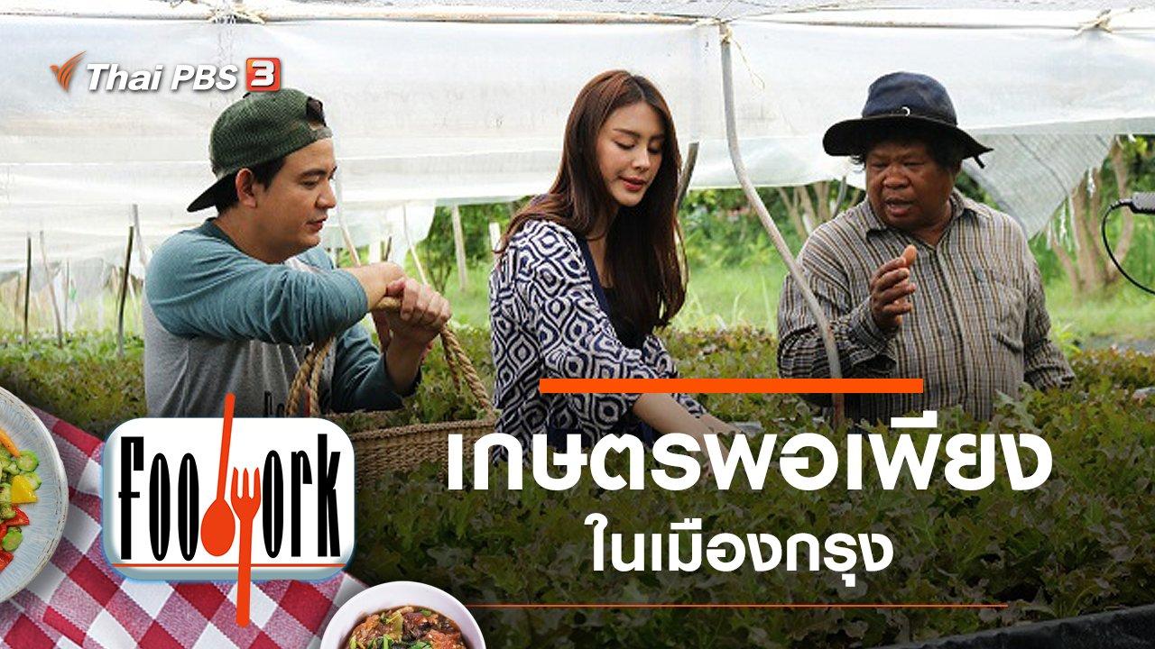 Foodwork - เกษตรพอเพียงในเมืองกรุง