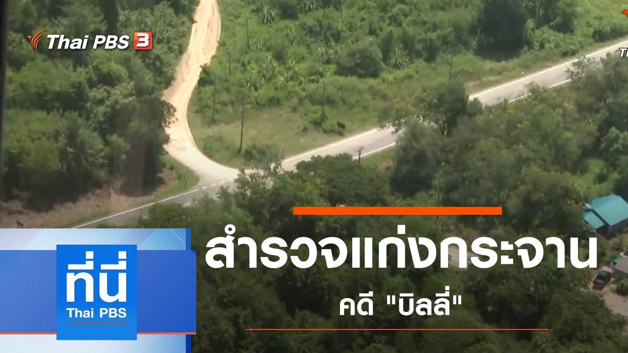 ที่นี่ Thai PBS - ประเด็นข่าว (10 ต.ค. 62)