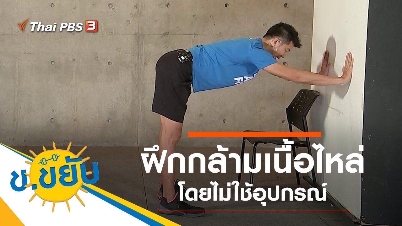 ข.ขยับ - ฝึกกล้ามเนื้อไหล่โดยไม่ใช้อุปกรณ์