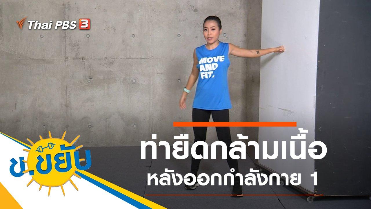 ข.ขยับ - ท่ายืดกล้ามเนื้อหลังออกกำลังกาย 1