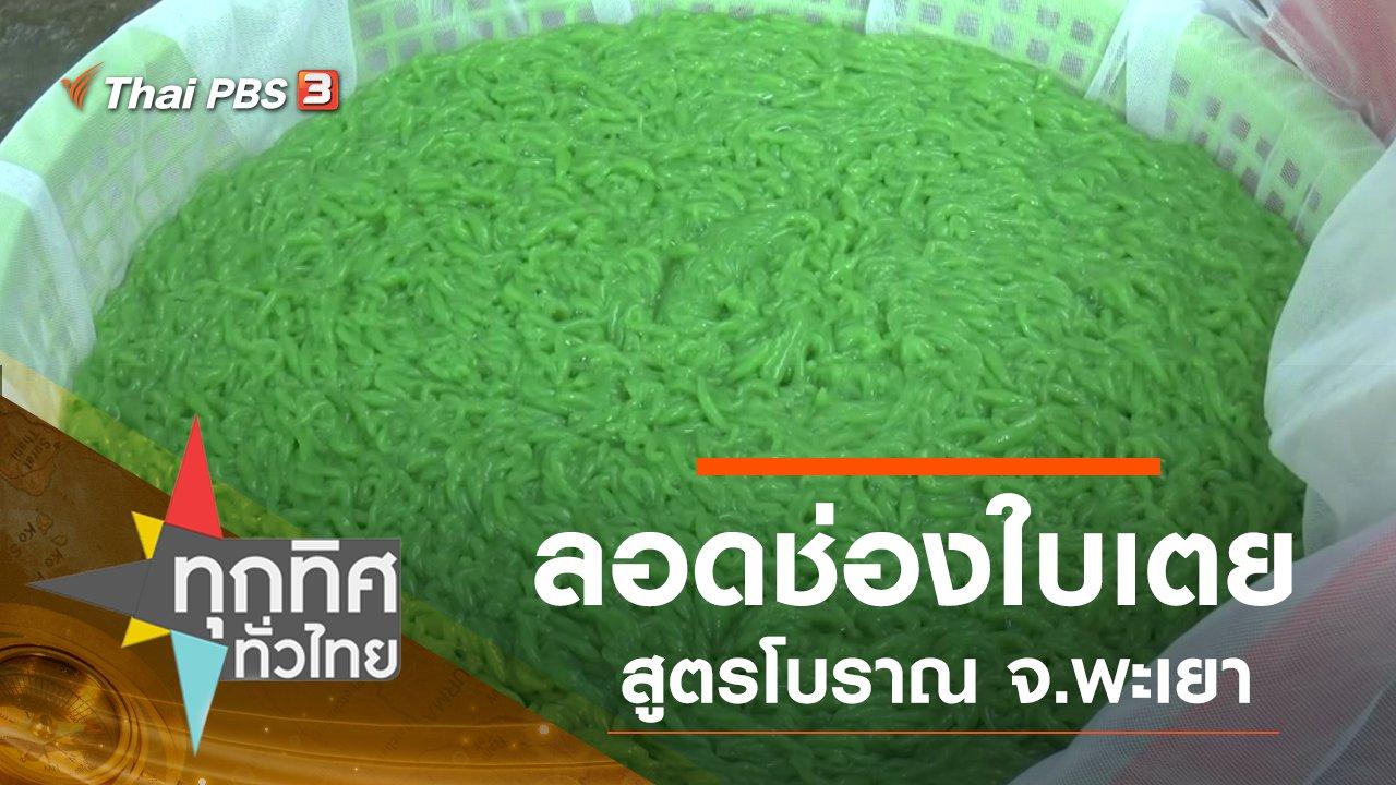 ทุกทิศทั่วไทย - ประเด็นข่าว (11 ต.ค. 62)