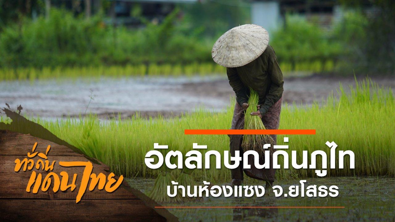 ทั่วถิ่นแดนไทย - อัตลักษณ์ถิ่นภูไท บ้านห้องแซง จ.ยโสธร