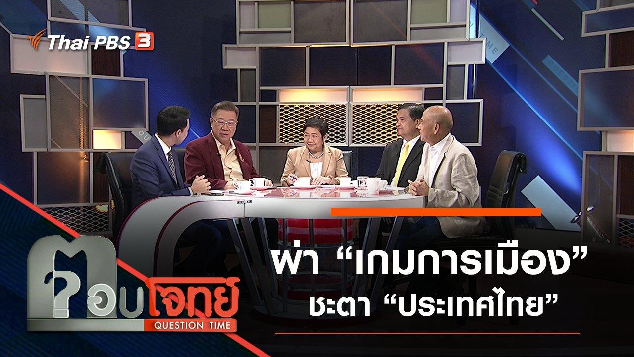 """ตอบโจทย์ - ผ่า """"เกมการเมือง"""" ชะตา """"ประเทศไทย"""""""
