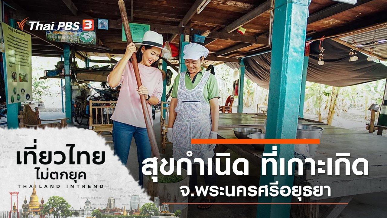 เที่ยวไทยไม่ตกยุค - สุขกำเนิด ที่เกาะเกิด จ.พระนครศรีอยุธยา
