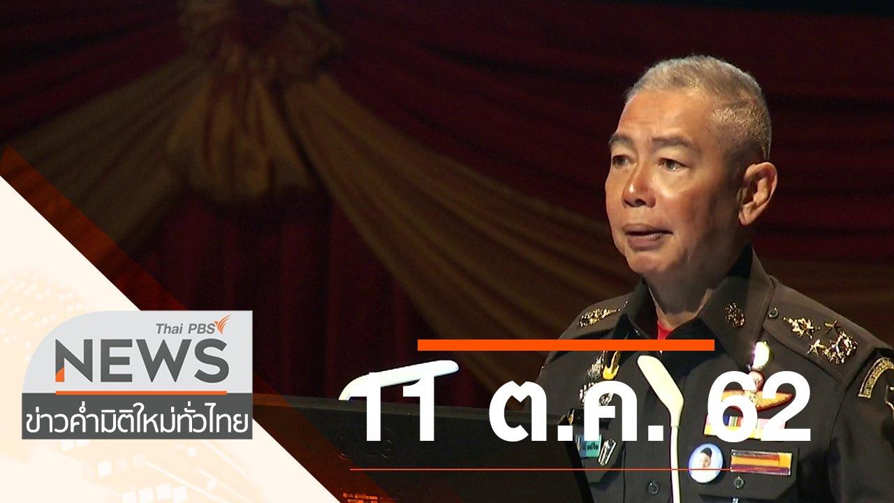 ข่าวค่ำ มิติใหม่ทั่วไทย - ประเด็นข่าว (11 ต.ค. 62)